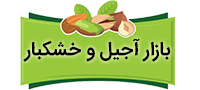 خرید و فروش عمده انواع آجیل و خشکبار | آجیل و خشکبار درسینا